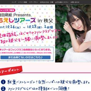 豊田萌絵Presents「もえしツアーズ in 秩父」2日目