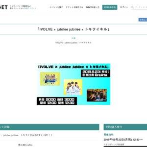 IVOLVE × jubilee jubilee × トキヲイキル