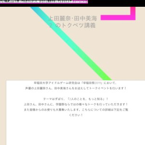 「早稲田祭2019」2日目 上⽥麗奈・⽥中美海 2 ⼈のトクベツ講義