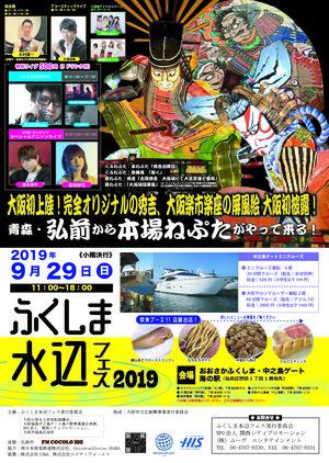 ふくしま水辺フェス2019