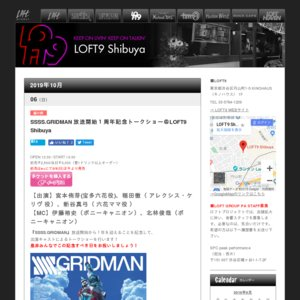 SSSS.GRIDMAN 放送開始1周年記念トークショー@LOFT9 Shibuya