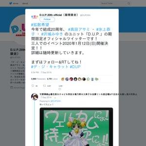 D.U.P. 結成20周年記念トークイベント 大同窓会!