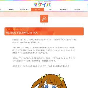 MX IDOL FESTIVAL in TCK 2019.09.16