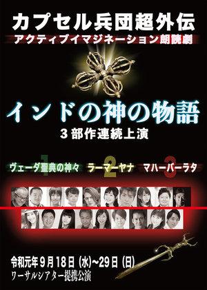 アクティブイマジネーション朗読劇「ラーマーヤナ」09/22(日)12:00