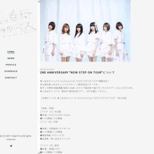 """真っ白なキャンバス 2nd Anniversary """"NOW STEP ON TOUR"""" 大阪"""