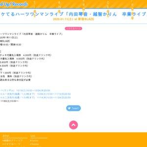 イケてるハーツ ワンマンライブ「内田琴音・越智かりん 卒業ライブ」