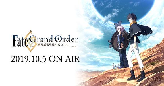 TVアニメ『Fate/Grand Order -絶対魔獣戦線バビロニア-』先行上映会&トークイベント ライブビューイング