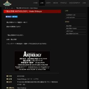 福山芳樹 ANTHOLOGY