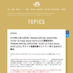 """ARASHI SPECIAL SHOOTING """"5×20"""" at Tokyo Dome 2019.12.23"""