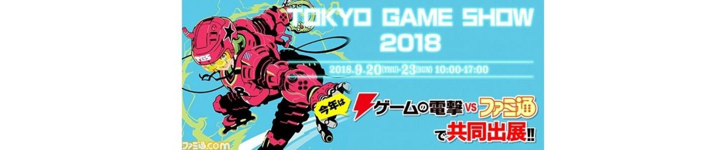 東京ゲームショウ2019 一般公開日 2日目 ファミ通×ゲームの電撃ブース