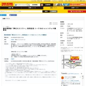 絶対倶楽部「夢幻大スリラー」発売記念 トーク&6ショットチェキ撮影会