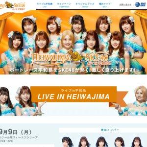 SKE48 × ボートレース平和島 コラボキャンペーンイベント (2019/11/16)