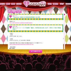 私立恵比寿中学 星名美怜 生誕ソロライブ2019「PINK DOLL HOUSE:2」