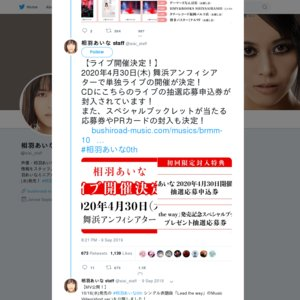 【延期】相羽あいな 1st Live 『SiGN』