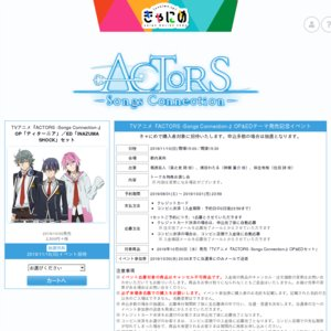 TVアニメ『ACTORS -Songs Connection-』OP&EDテーマ発売記念イベント