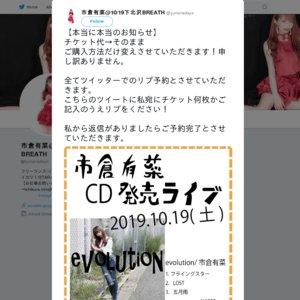 市倉有菜 CD発売記念ライブ evolution