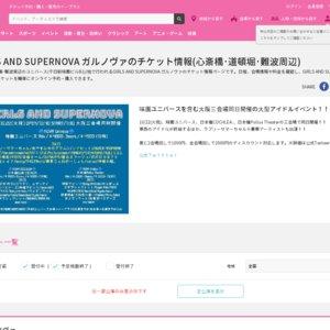 GIRLS AND SUPERNOVA  〜NOVA UNIVERSE〜