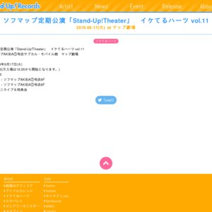 ソフマップ定期公演「Stand-Up!Theater」 イケてるハーツ vol.11