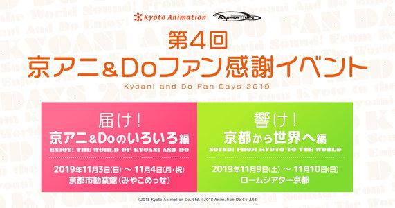 『ヴァイオレット・エヴァーガーデン』オーケストラ・コンサート2019【京都公演】