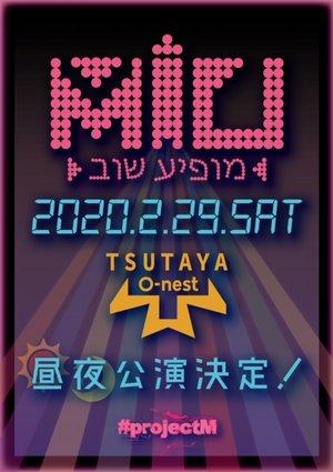 【延期】project M 〜מופיע שוב〜 夜の部