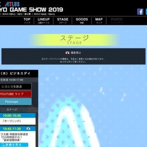 東京ゲームショウ2019 一般公開2日目 セガゲームス/アトラスブース 『龍が如く7 光と闇の行方』ステージ