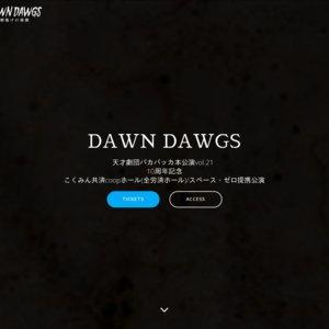 天才劇団バカバッカ vol.21「DAWN DAWGS ~朝焼けの旅路~」10/13 夜公演