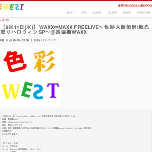 WAXX∞MAXX FREELIVE〜色彩大阪恒例!超先取りハロウィンSP〜