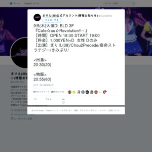 Cafe☆au☆Revolution!!-β-(2019/9/5)