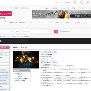 トリアエズアイドル ミニライブ&特典会(2019/9/27)