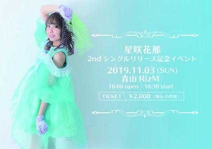 星咲花那 2ndシングルリリース記念イベント