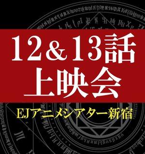 TVアニメ「ありふれた職業で世界最強」12&13話上映会