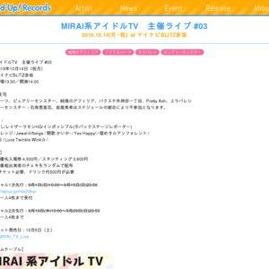MIRAI系アイドルTV 主催ライブ #03