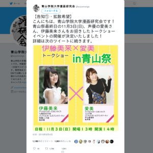 伊藤美来×愛美トークショー in青山祭