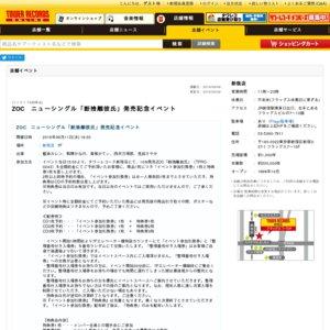 ZOC ニューシングル「断捨離彼氏」発売記念イベント 9/11