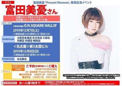 富田美憂 1stシングル「Present Moment」発売記念インストアイベント 大阪日本橋animate