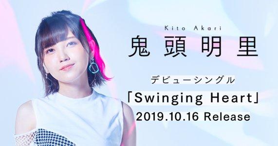 鬼頭明里1stシングル「Swinging Heart」リリースイベント 大阪会場①