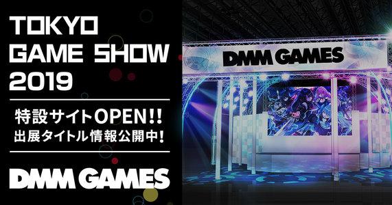 東京ゲームショウ2019 一般公開日 2日目 DMM GAMESブース ライザのアトリエ ~常闇の女王と秘密の隠れ家~