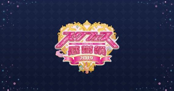 スクフェス感謝祭 2019 1日目