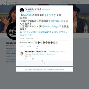 FM NACK5「キラメキミュージックスター「キラスタ」」公開生放送 2019/09/12