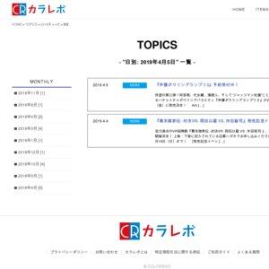 声優ボウリングランプリ3 発売記念イベント【1部】