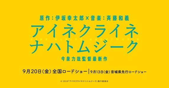 映画『アイネクライネナハトムジーク』公開記念舞台挨拶 ②13:40の回