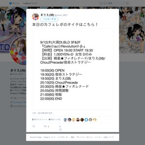 Cafe☆au☆Revolution!!-β-(2019/9/12)