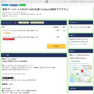TGS2019 「e-Sports  ワールドチャンピオンシップ」日本代表決定戦