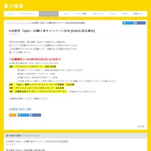 夏川椎菜「Ep01」CD購入者キャンペーン A賞 ナンスとミート&グリート [大阪編]