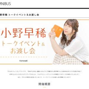 小野早稀 トークイベント&お渡し会