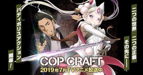 TVアニメ「コップクラフト」スペシャルイベント