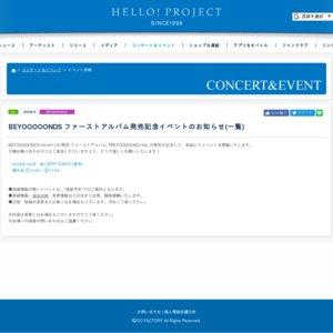 BEYOOOOONDS 1stアルバム発売記念握手会(9/16 Zepp Tokyo)②