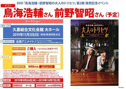 DVD「鳥海浩輔・前野智昭の大人のトリセツ」第2期 発売記念イベント