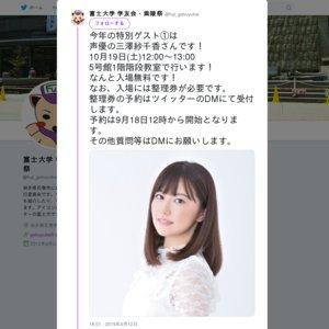 「富士大学 学友会・紫陵祭」声優トークショー