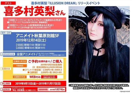 喜多村英梨『ILLUSION DREAM』リリースイベント 【1回目】